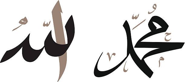 Allah and Mohammad Calligraphy vector art illustration