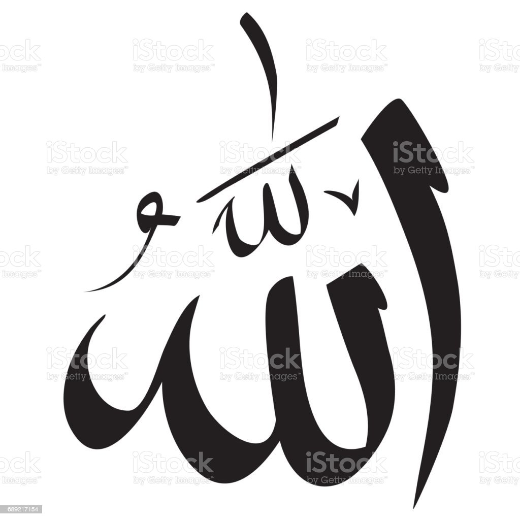 Allah Calligraphy Simple Design vector art illustration