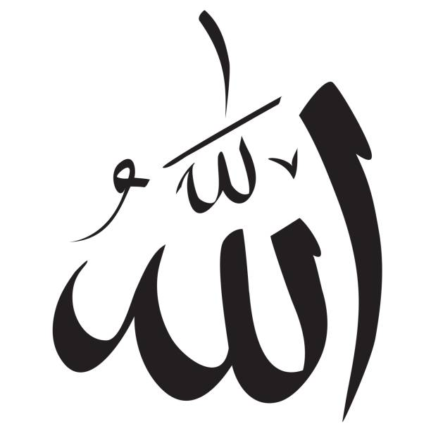 royalty free allah clip art vector images illustrations istock