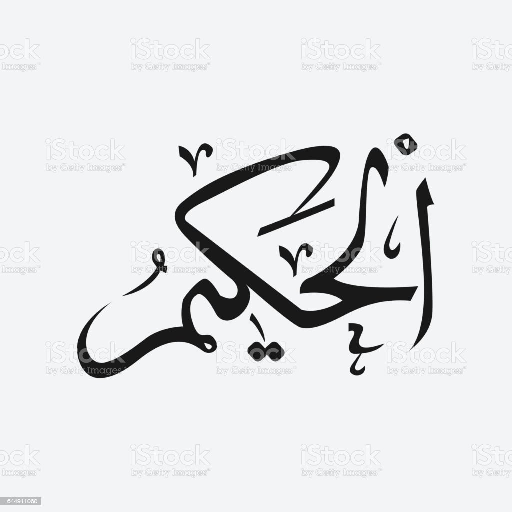 Allah En Arabe ilustración de allah en árabe escrito nombre de dios en árabe nombre