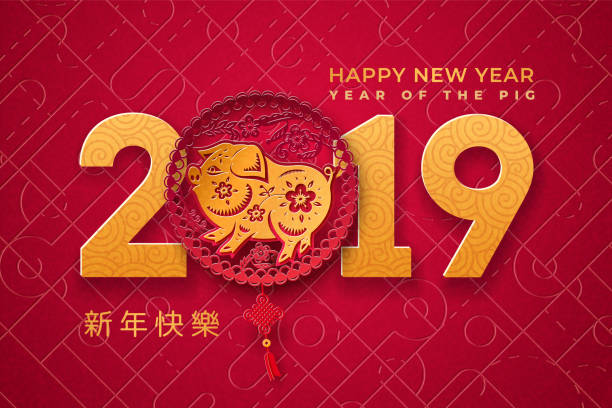 Almanac front with pig for 2019 chinese new year Almanac front with pig for 2019 chinese new year. Piggy zodiac sign with flowers for CNY or paper cut with piglet and Xin Nian Kuai le characters for wishing good luck. Asian holiday and celebration chinese yuan note stock illustrations
