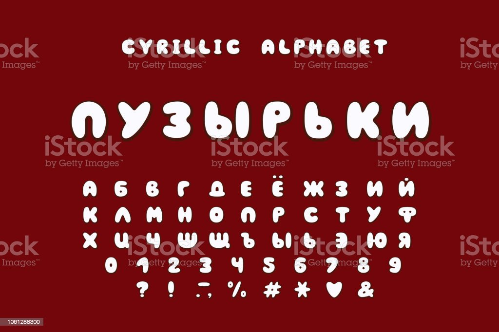 Alphabet Bubble Design Word Bubble Uppercase Russian Letters Numbers
