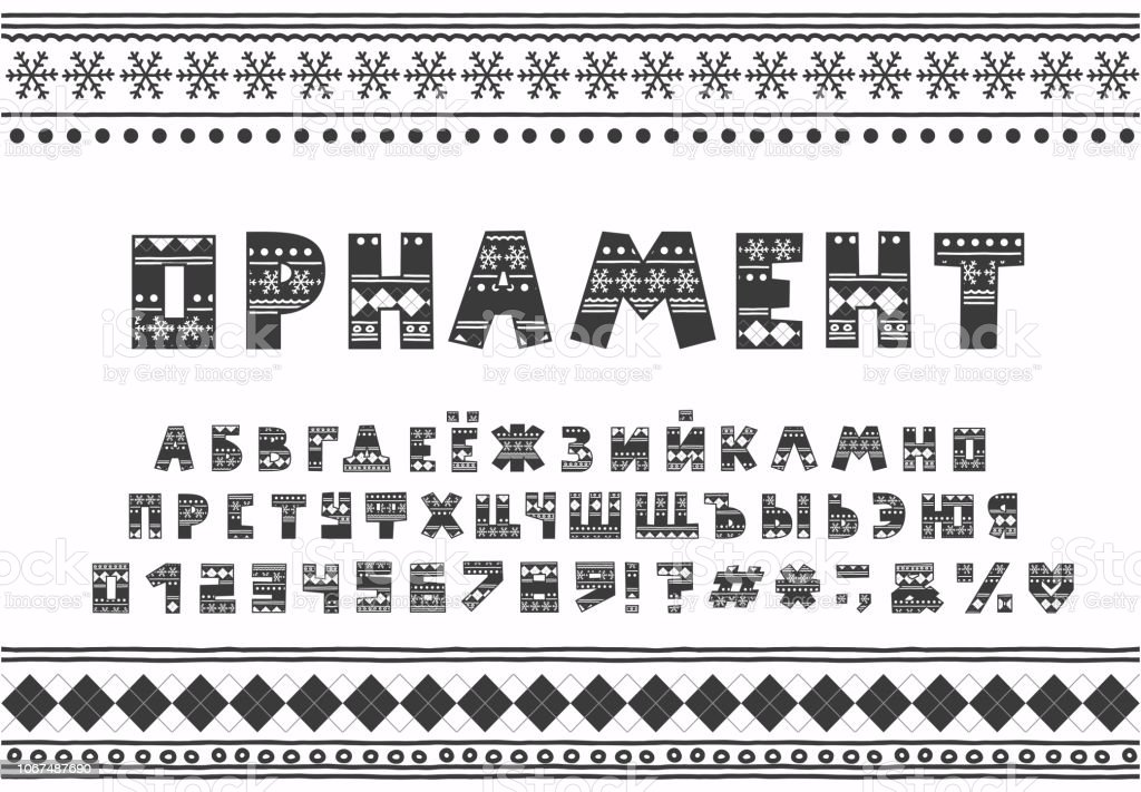 Alphabet Christmas Design Word Ornament Russian Letters
