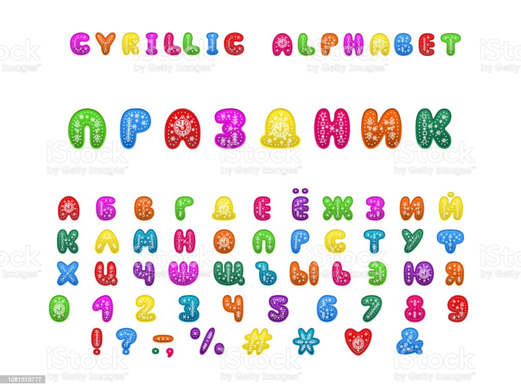 Alphabet Holiday Design Word Holiday Russian Letters Numbers