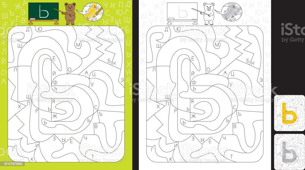 Alphabet Lernen Arbeitsblatt Stock Vektor Art und mehr Bilder von ...
