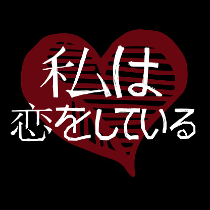 I am in love is inscribed with Japanese white hieroglyphs on the background of the sign of love of heart, burgundy color. For Valentine's Day, on a T-shirt, image for textiles. The background is black