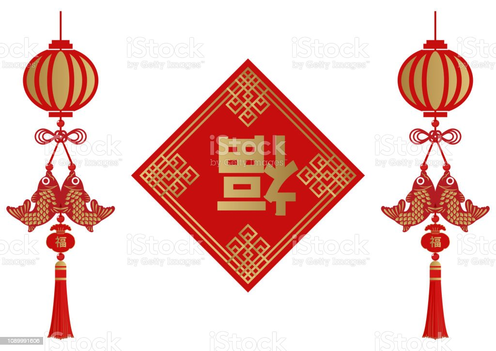 Amulet Of The Spring Festival Chinese New Years Lucky ...