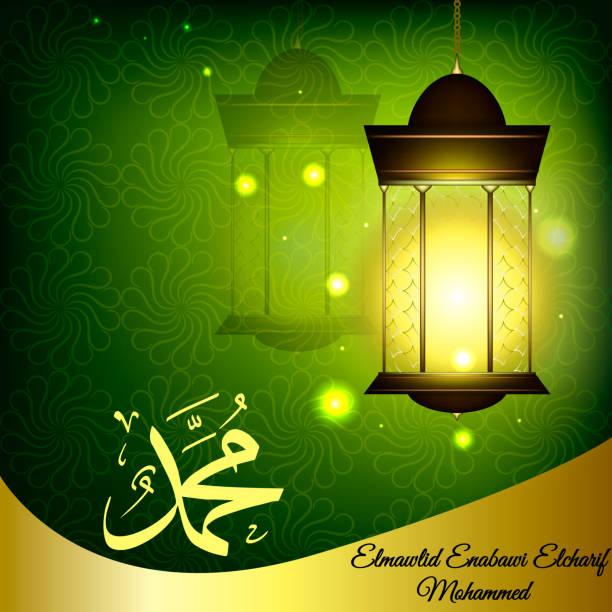 Arabische und Islamische Kalligraphie des Propheten Muhammad Mawlid An-Nabi - Elmawlid Enabawi Elcharif den Geburtstag von Muhammad der Prophet Übersetzung: Name des Propheten Mohammed, – Vektorgrafik