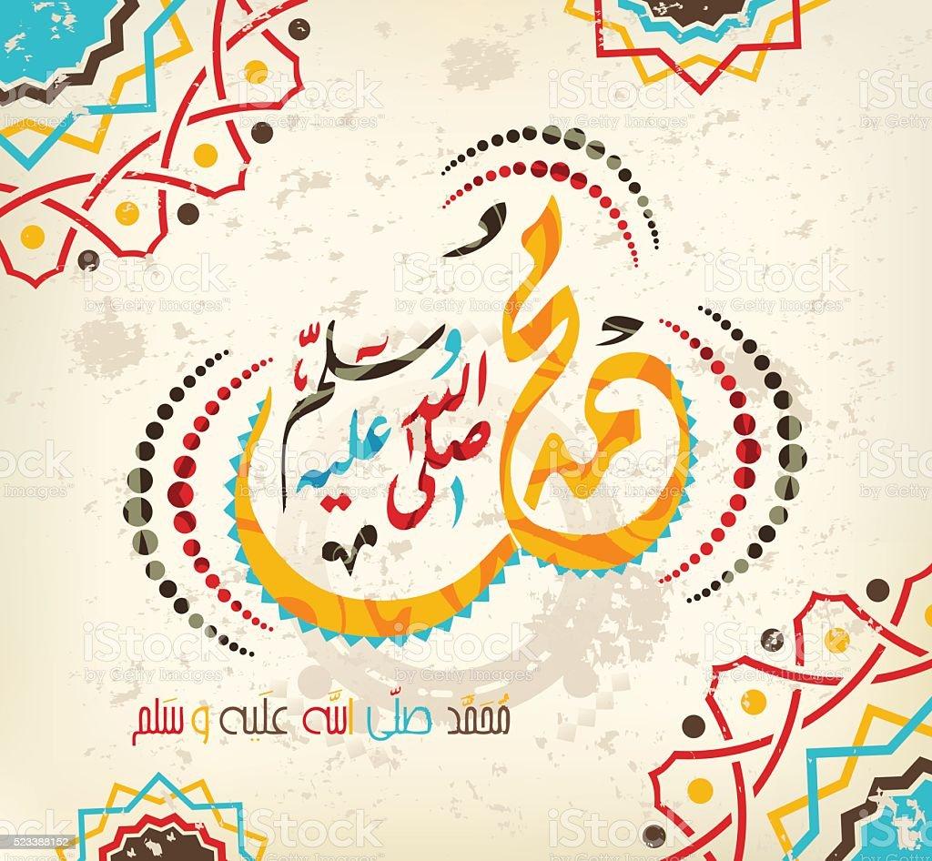 Arabic and islamic calligraphy of the prophet Muhammad vector art illustration