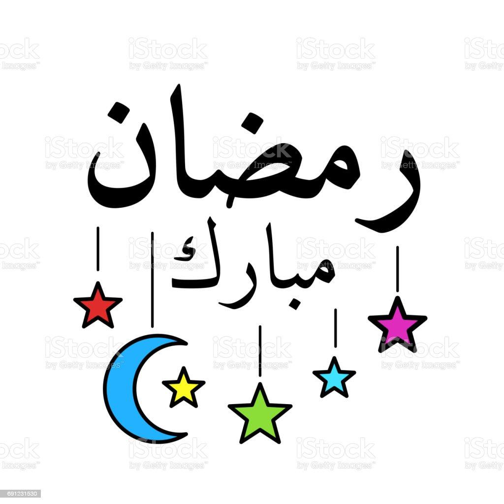 Arabic Calligraphic Lettering Ramadan Mubarak Stock Vector Art