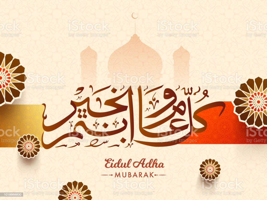 Arabic calligraphic text Eid-Ul-Adha Mubarak with mosque and paper floral design, Islamic festival of sacrifice background. vector art illustration