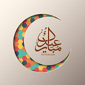 Design for one of the most auspicious Muslim community festival.