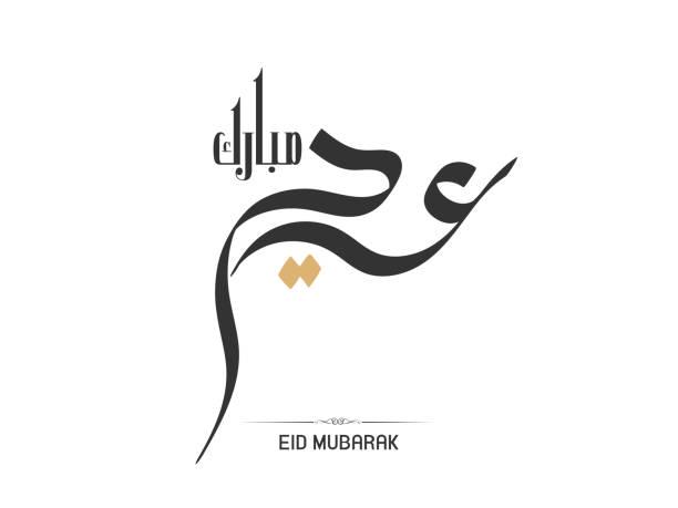 Arabic Calligraphic text of Eid Mubarak. suitable for a Muslim community festival celebrated at the end of Ramadan eid mubarak stock illustrations