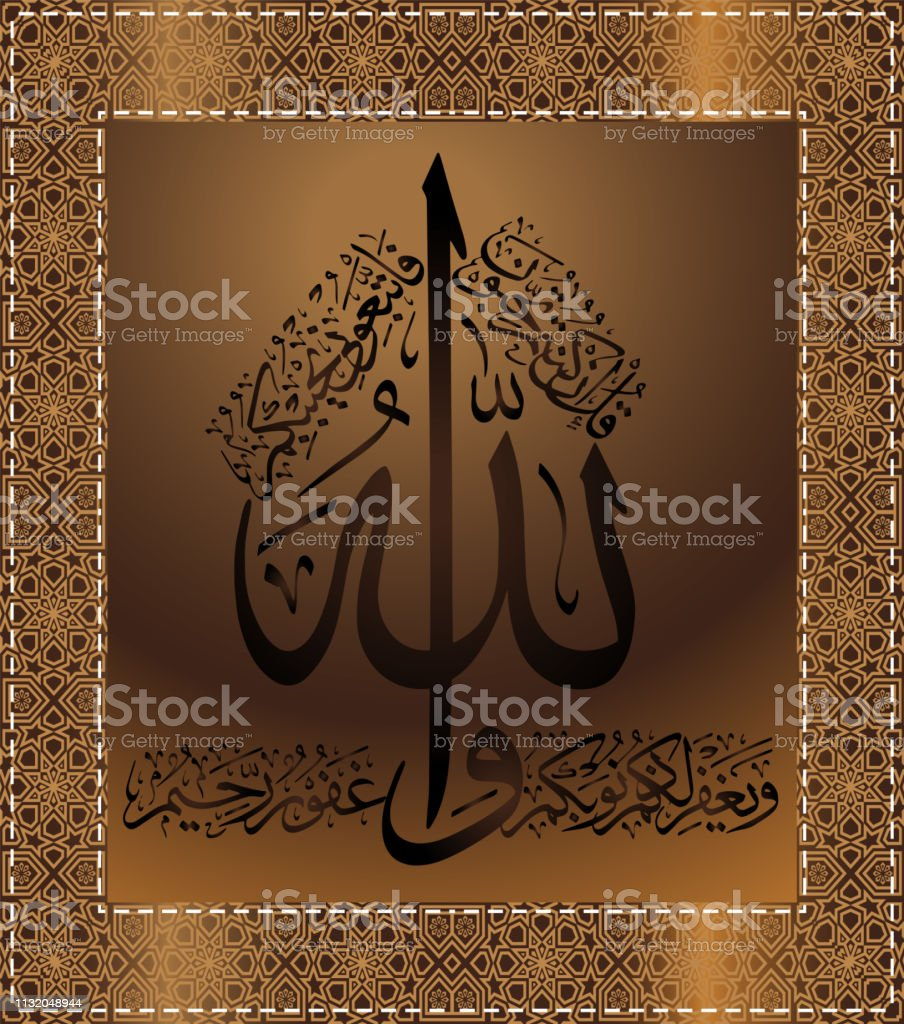 Arabic Calligraphy 64 Surah From The Quran Al Imran Means Say If You Love  Allah Then Follow Me And God Will Love You And Forgive You Your Sins Allah