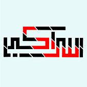 Arabic calligraphy berlafadz allahu akbar
