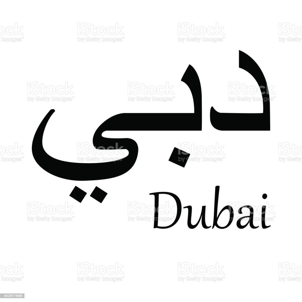 Calligraphy UAE