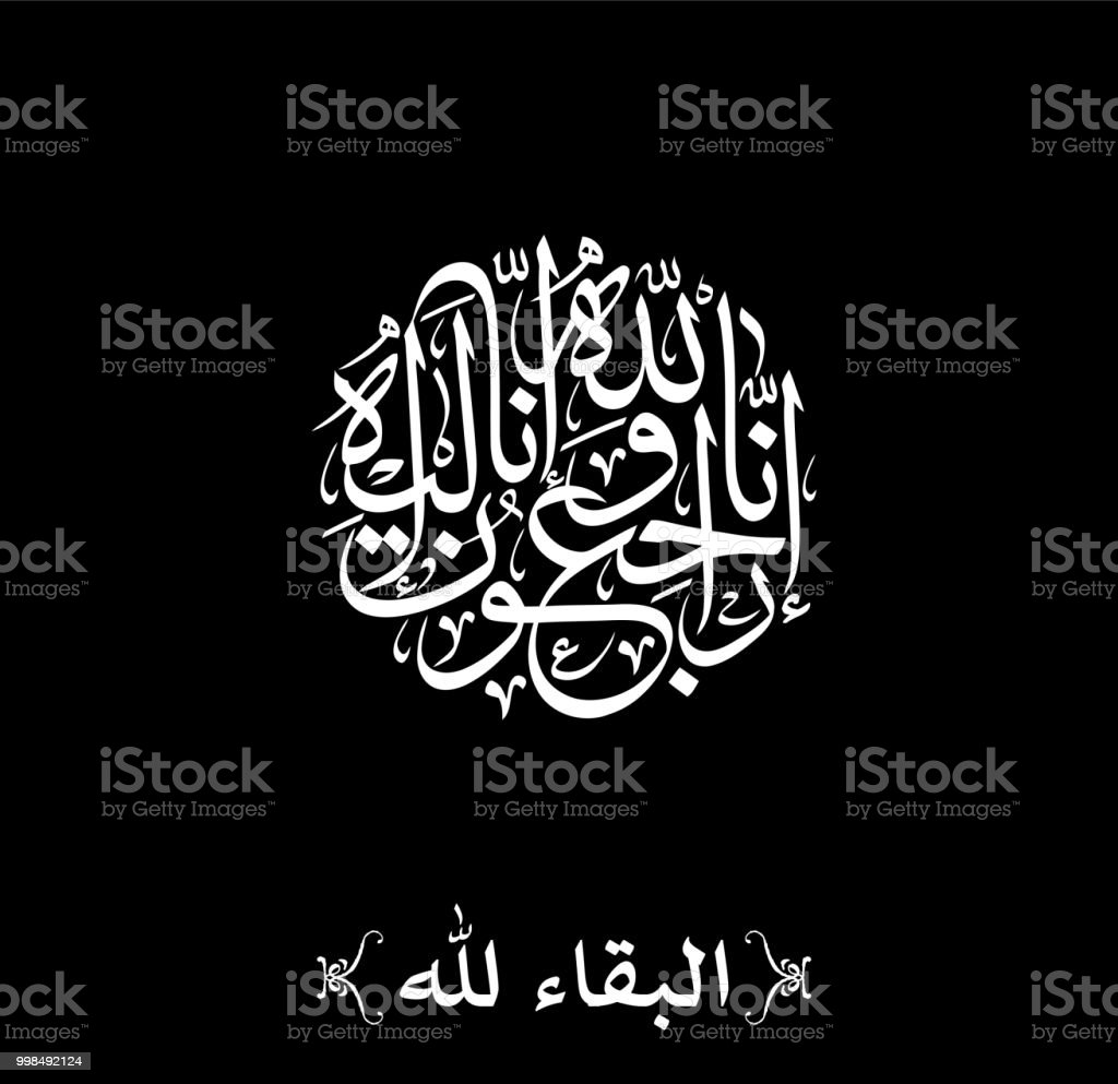 Arabic calligraphy for condolences. Funeral typography for Rest in Peace in Arabic Calligraphy. Translated: Truly! To Allah we belong and truly, to Him we shall return.