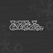 Arabic calligraphy for Eid Mubarak celebration.