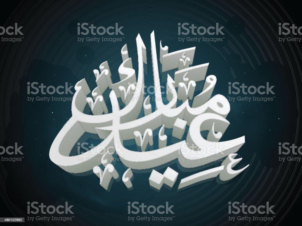 3d Arabic Calligraphy For Eid Mubarak Celebration Stock