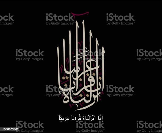 Arabic Calligraphy For Holy Quran Aya About Arabic Language Translated We Have Made It A Quran In Arabic Used In The International Day Of Arabic Language 2nd Of December - Stockowe grafiki wektorowe i więcej obrazów Arabia