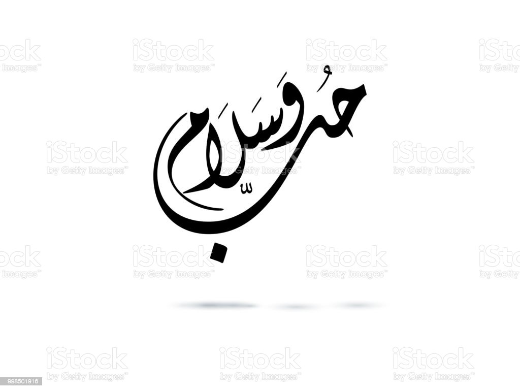 Arabic calligraphy for Love and Peace logo.