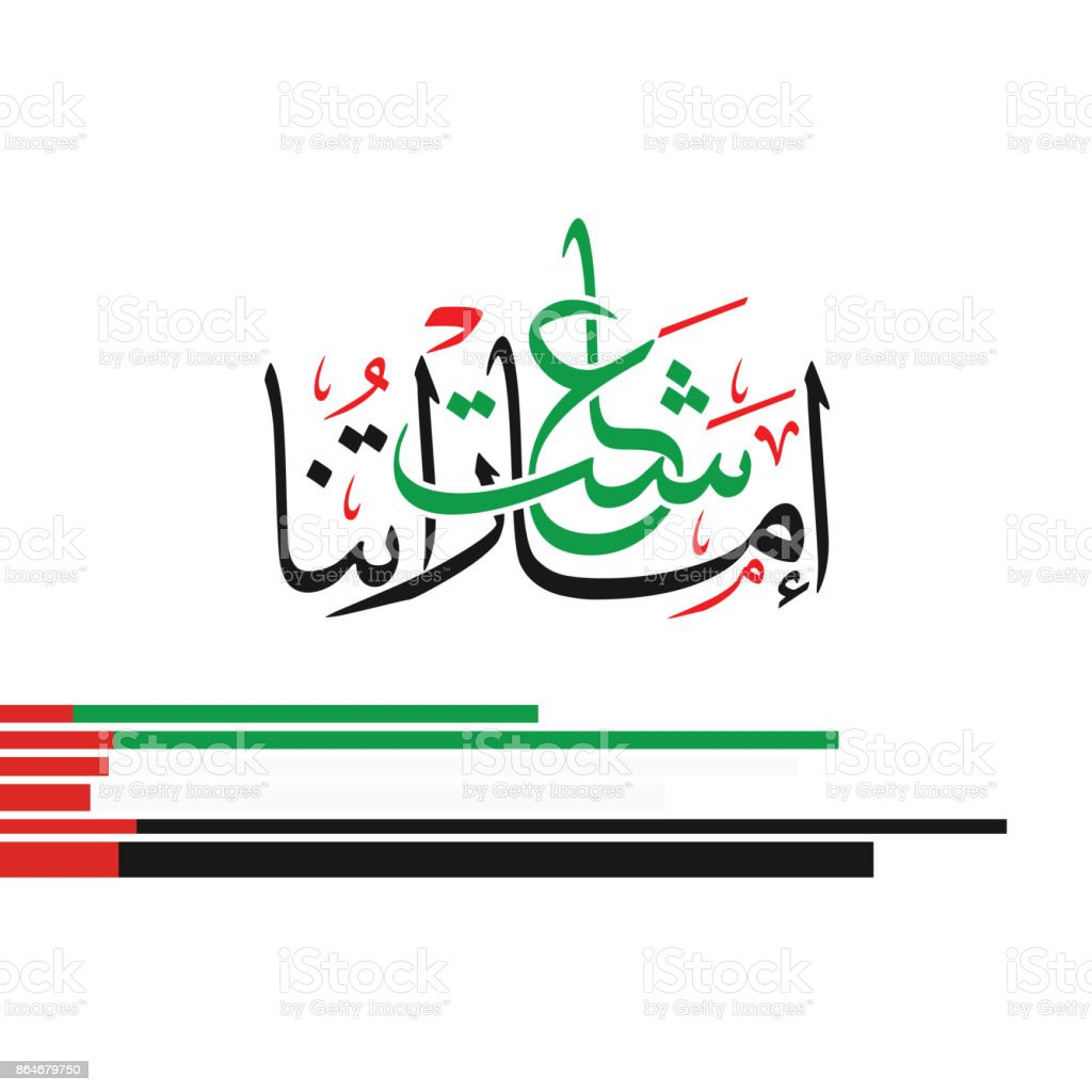 國慶的阿聯酋,翻譯阿拉伯文書法: Viva 阿聯酋 - 免版稅中東人圖庫向量圖形