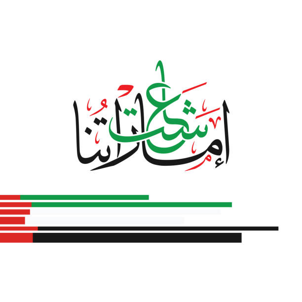 Arabic Calligraphy for national day of Emirates, Translation: Viva Emirates National day of emirates on 2 December national holiday stock illustrations