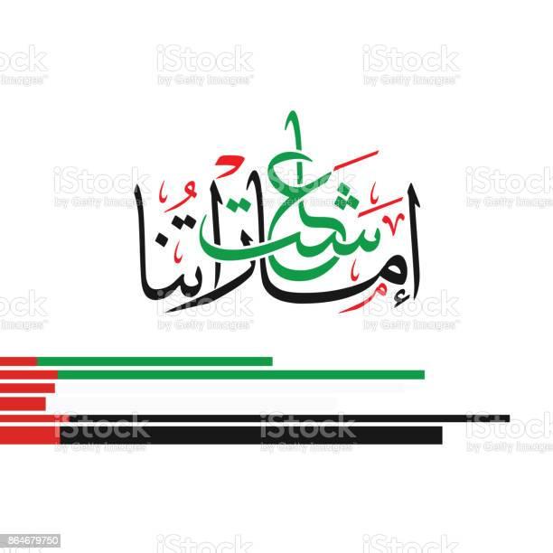 國慶的阿聯酋翻譯阿拉伯文書法 Viva 阿聯酋向量圖形及更多中東人圖片