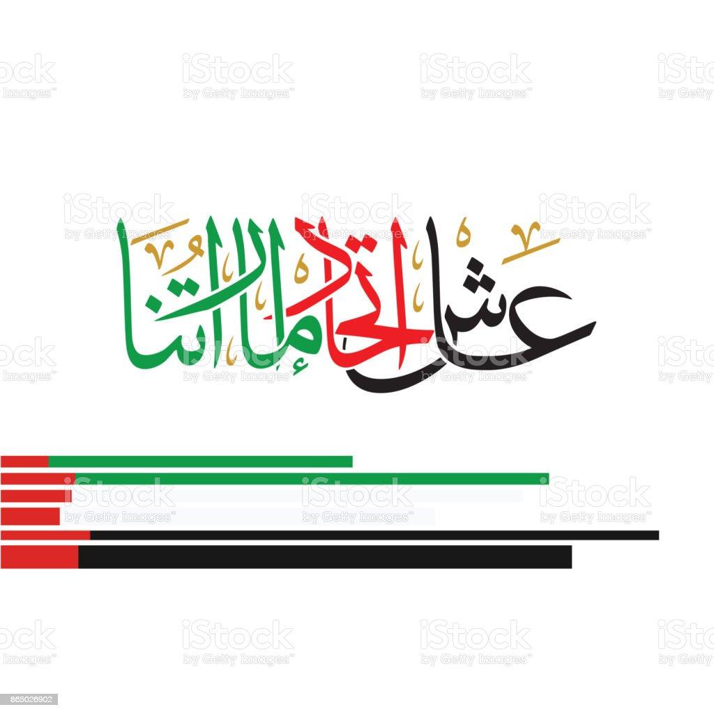 Arabic Calligraphy for national day of Emirates, Translation: Viva Emirates union vector art illustration