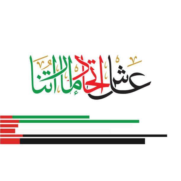 國慶的阿聯酋,翻譯阿拉伯文書法: viva 阿聯酋航空聯盟 - uae national day 幅插畫檔、美工圖案、卡通及圖標