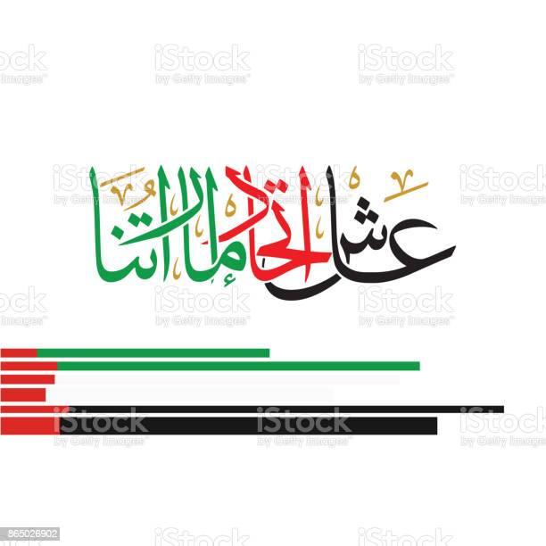 에미레이트 항공 번역의 국경일에 대 한 아랍어 서 예 비 바 에미레이트 연합 0명에 대한 스톡 벡터 아트 및 기타 이미지