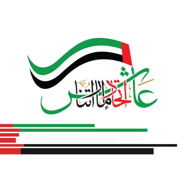 國慶的阿聯酋,翻譯阿拉伯文書法: viva 阿聯酋航空聯盟 - uae flag 幅插畫檔、美工圖案、卡通及圖標