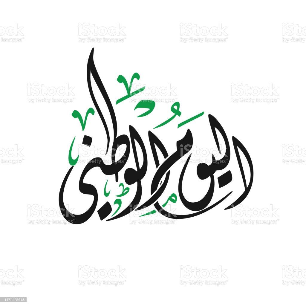 사우디아라비아 국경일 아랍어 서예, 번역 : 국경일 - 로열티 프리 공휴일 벡터 아트