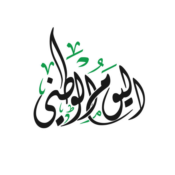 Arabic calligraphy for national day of Saudi Arabia, Translation : National day These kind of illustrations used for Saudi festivals and celebrations of the national day of Saudi Arabia national holiday stock illustrations