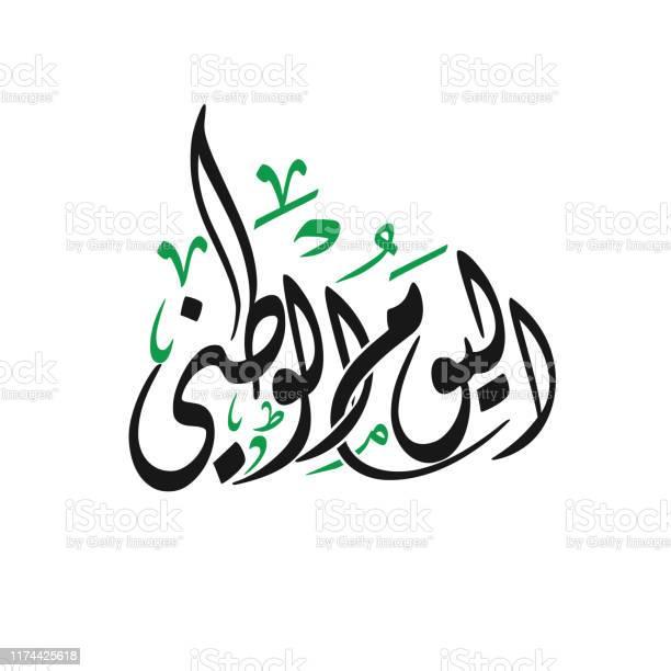 사우디아라비아 국경일 아랍어 서예 번역 국경일 공휴일에 대한 스톡 벡터 아트 및 기타 이미지