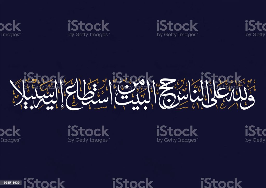 Arabic Calligraphy for Qura Verse about the Hajj. translated: And pilgrimage to the House is a duty unto Allah for mankind, for him who can find a way thither. Haj aya in the quran karim. islamic art vector art illustration