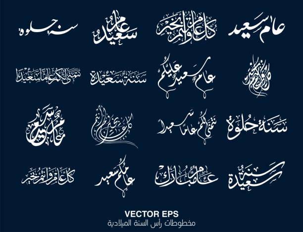 yeni yıl için arapça hat. tercüme: mutlu yeni yıl - saudi national day stock illustrations