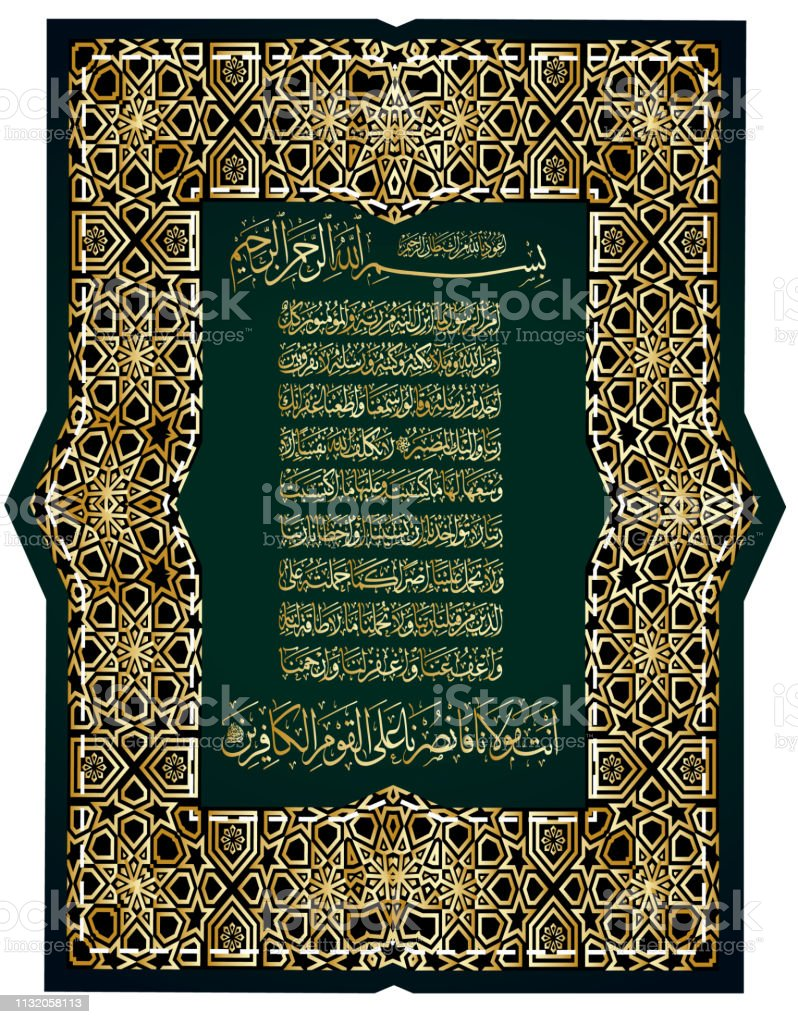 Arabic Quran Download