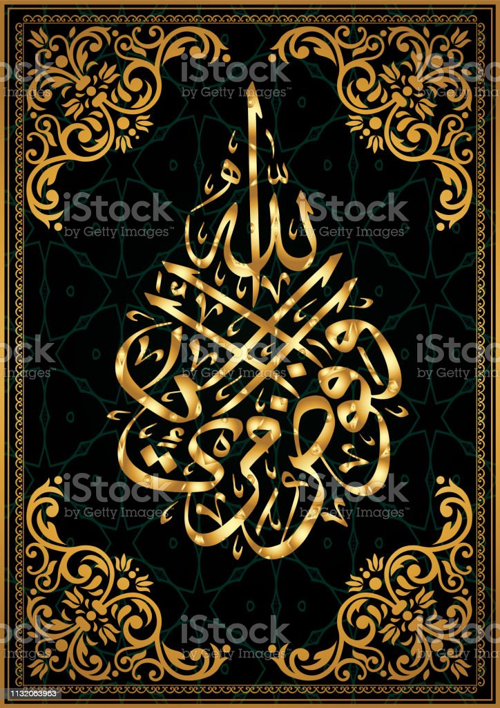 Arabic Calligraphy From The Quran Surah Al Ghafir 40 44 Ayat