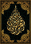 Arabic calligraphy from the Qur'an Surah al Ghafir 40, 44 ayat.