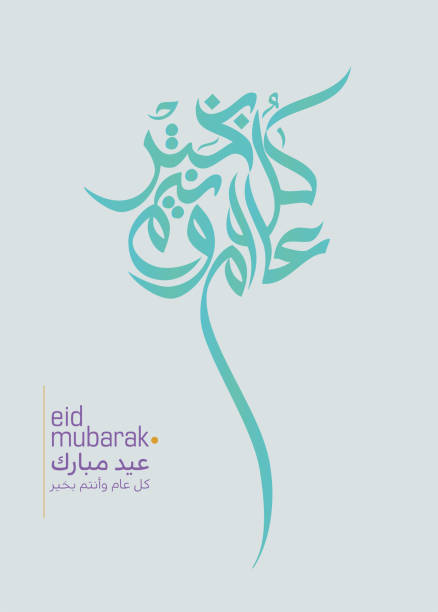 arabic calligraphy modern style concept used for greeting cards for eid celebrations, religious events, and national days. translated: may you be well throughout the year. - saudi national day stock illustrations