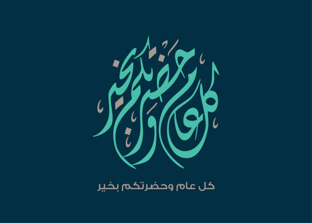 arabic calligraphy modern style concept used for greeting cards for eid celebrations, religious events, and national days. translated: may you be well throughout the year. - uae national day stock illustrations