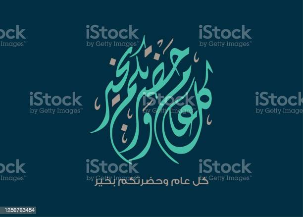 Arabic Calligraphy Modern Style Concept Used For Greeting Cards For Eid Celebrations Religious Events And National Days Translated May You Be Well Throughout The Year - Stockowe grafiki wektorowe i więcej obrazów 2021