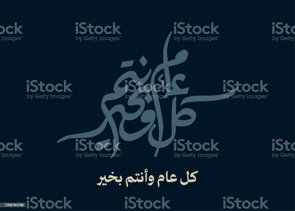Arabic Calligraphy modern style concept used for greeting cards for eid celebrations, religious events, and national days. Translated: May you be well throughout the year. - Grafika wektorowa royalty-free (2021)