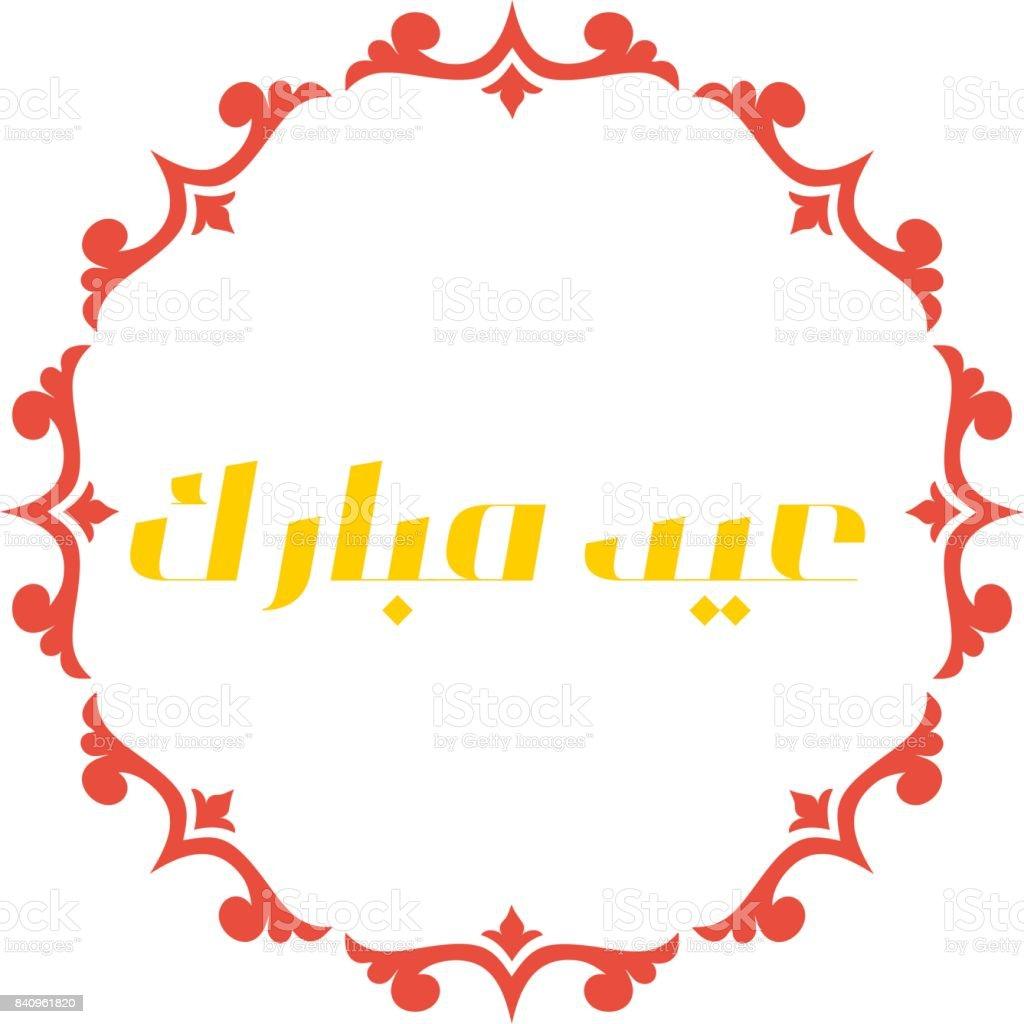 Arabic Calligraphy Of An Eid Greeting Happy Eid Al Adha Eid Al Fitr