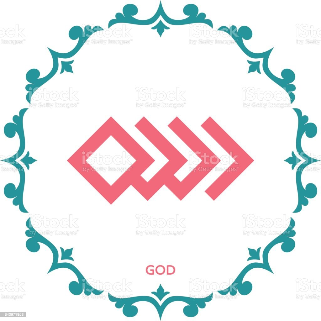 Arabic calligraphy of GOD vector art illustration