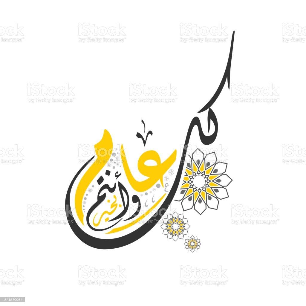 Arabic Calligraphy Of happy new year phrase vector art illustration
