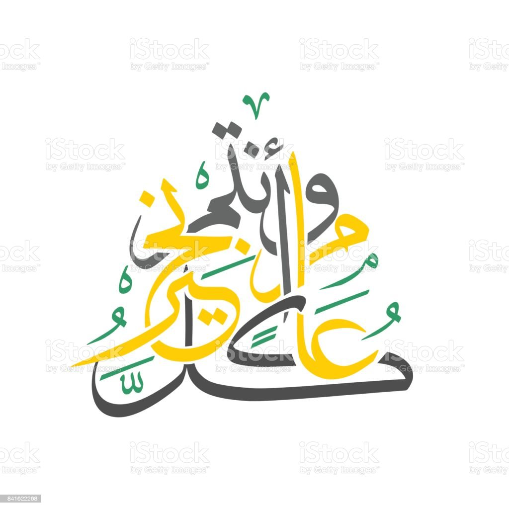 arabic calligraphy of happy new year phrase royalty free arabic calligraphy of happy new year