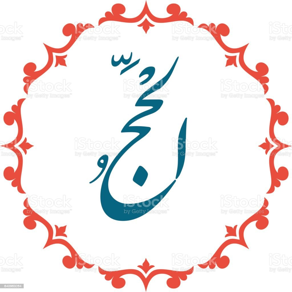Arabic calligraphy of islamic eid happy eid eid mubarak beautiful arabic calligraphy of islamic eid happy eid eid mubarak beautiful greeting text vector royalty m4hsunfo