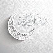 Arabic calligraphy of Ramadan Kareem
